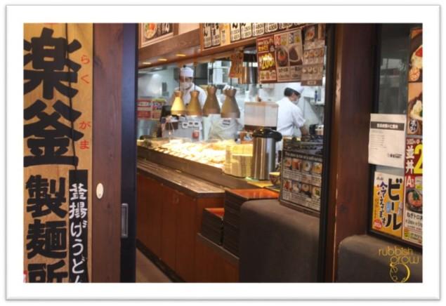 Tokyo_udonrest